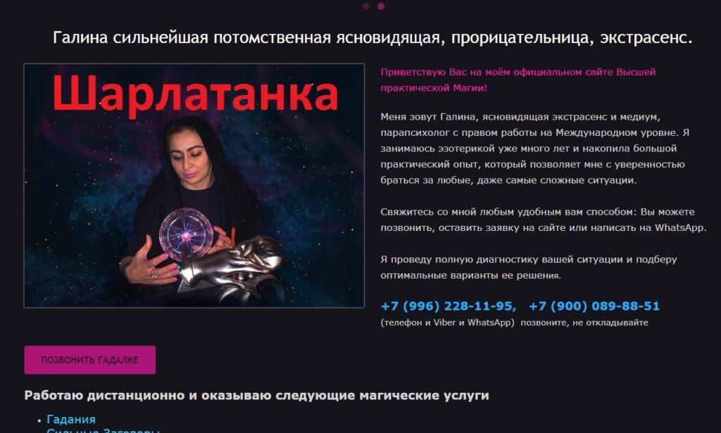 gadalka-galya.ru, гадалка галина отзывы, +7 (900) 089-88-51, +7 (996) 228-11-95, gadalka-galya@yandex.ru