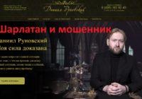 Даниил Руновский, ekstrasens-msk.ru