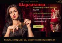 Гадалка Русалина, rysalina.ru, +7 (495) 104-20-46