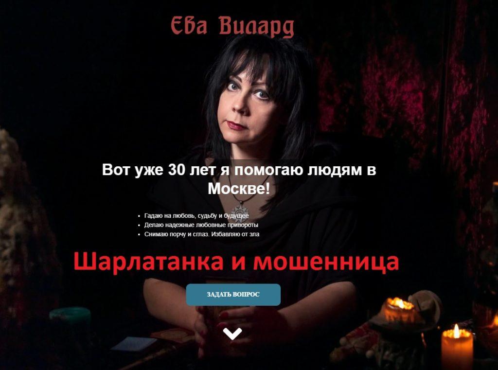 Ева Вилард, vedma-eva.ru, 8 (495) 104-44-72