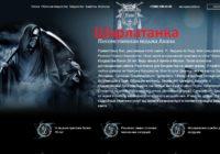 Алана Бенедикта отзывы, alana999.ru, alana@alana999.ru, +7(968) 688-66-88