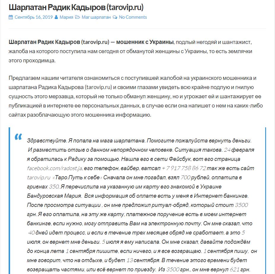 Радик Кадыров отзывы, tarovip.ru, radost.ja@yandex.ru, radjskype2, vk.com/id368029062, vk.com/club123038384, facebook.com/radost.ja, Мария Бандуровская, 5168 7427 2232 7693