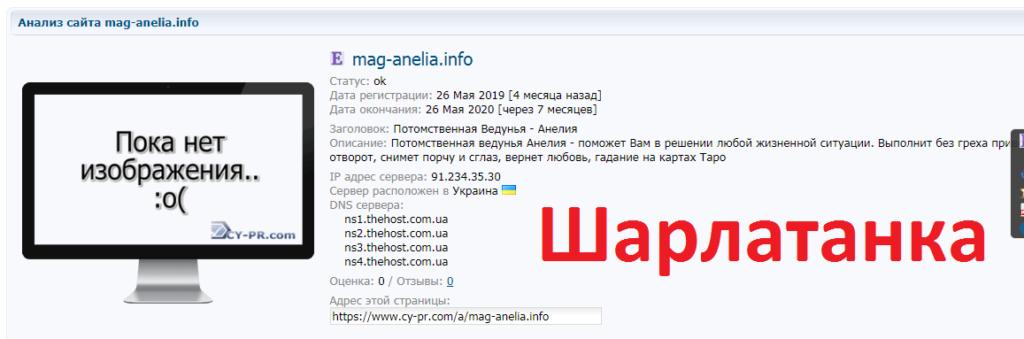 Ведунья Анелия отзывы, mag-anelia.info отзывы, maganelia.info@yandex.ru
