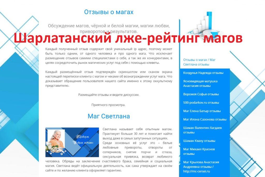 otzyvy-pro-magov.jimdofree.com, anatolyevna.jimdofree.com, svetlana-pomoshh@mail.ru