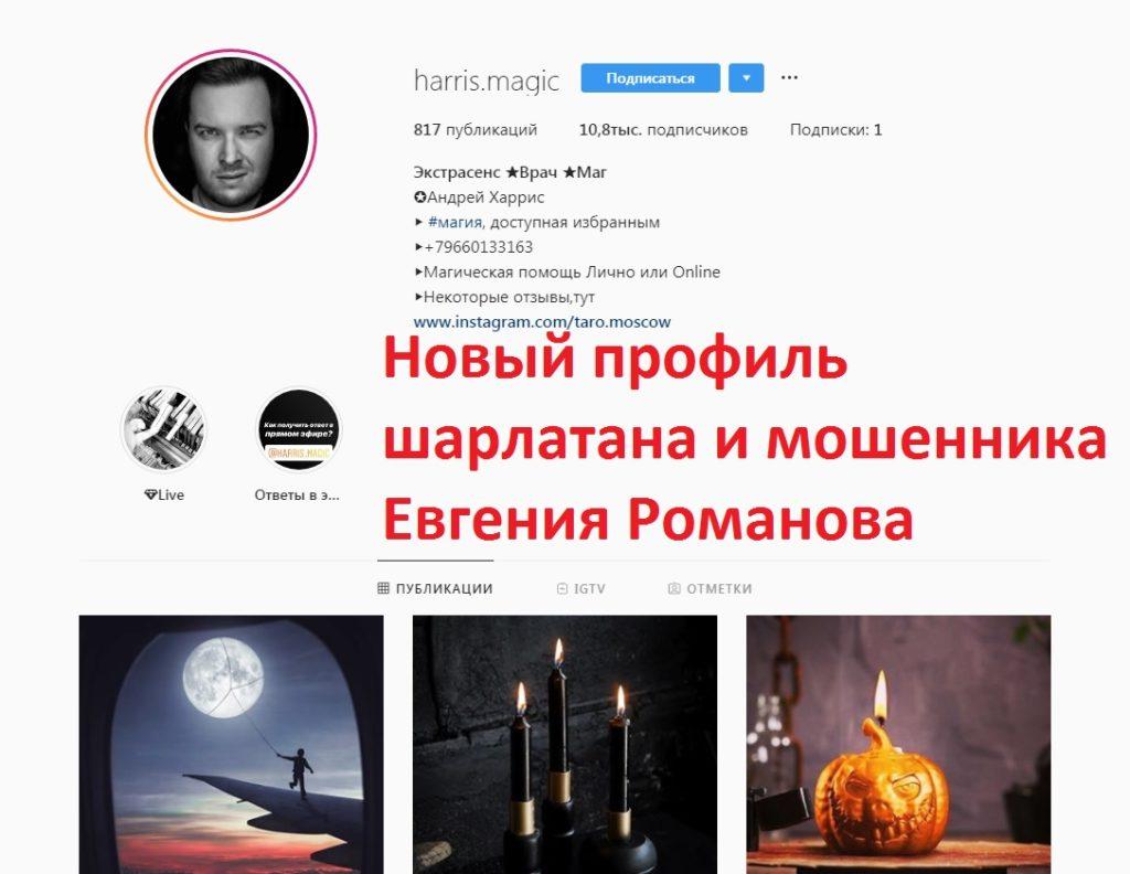 Андрей Харрис отзывы @harris.magic (https://www.instagram.com/harris.magic)
