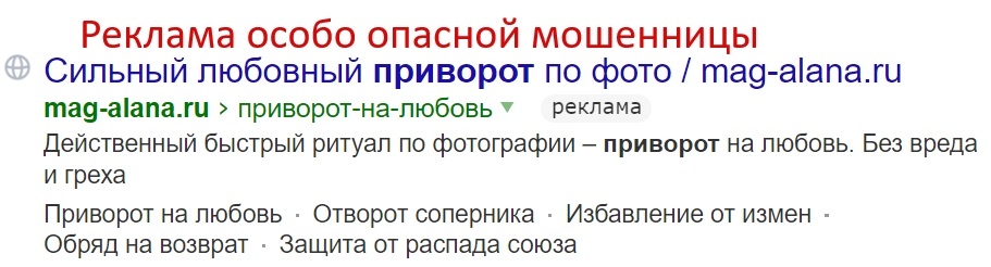 Алана Вебер отзывы, mag-alana.ru, +7 (903) 97-38-974