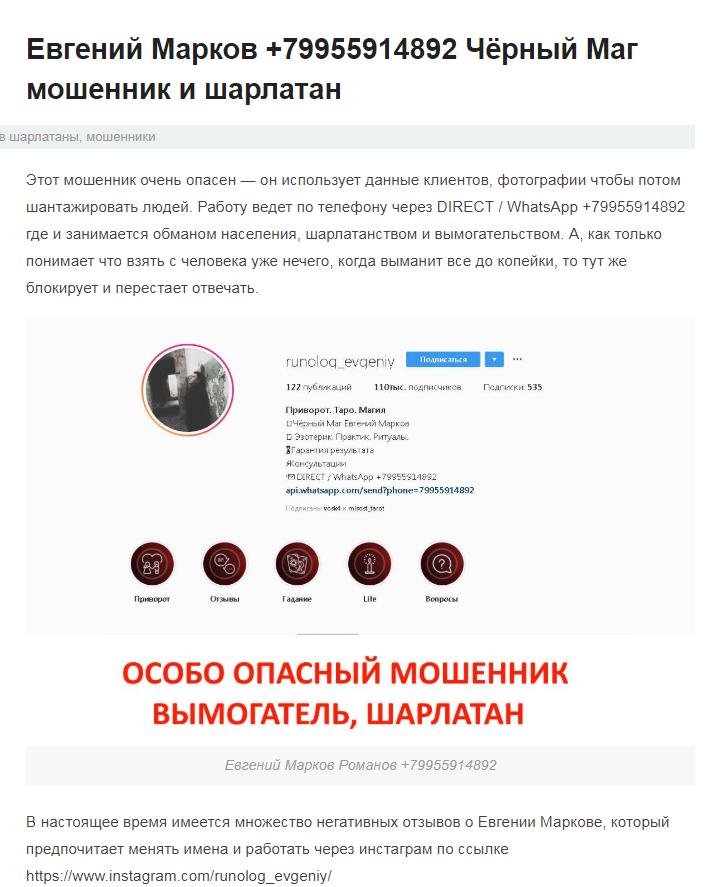 instagram.com/runolog_evgeniy, instagram.com/magicworkroom, instagram.com/juliat_witch, евгений романов отзывы, 4274275527375306