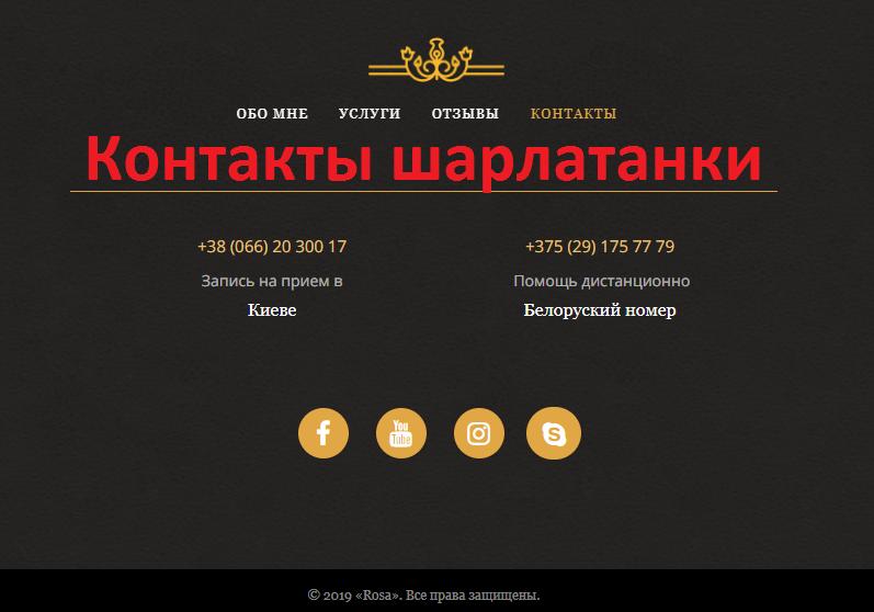 Ясновидящая Роза Абрамова отзывы, gadau.com.ua, @roza_taro_kiev