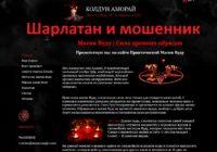 Колдун Вуду Аморай отзывы, amorymagic.com, voodoo@amorymagic.com, 9162810058