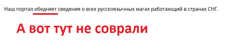 Шарлатанский сайт magic-rating.ru