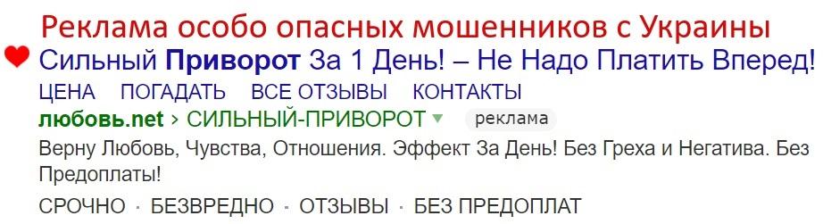 отзывы о сайте любовь.net