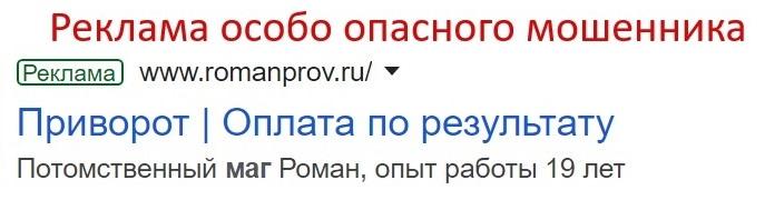 Роман Кадаковский отзывы, www.romanprov.ru, +7 (925) 521 5423