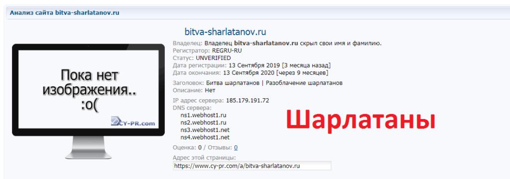 bitva-sharlatanov.ru отзывы