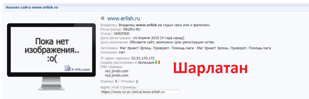 Эрнест Эрлиш отзывы, erlish.ru, erlish-ernest@yandex.ru, +380975554917