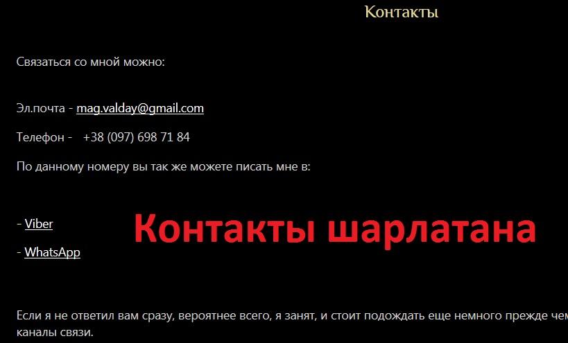 Маг Валдай отзывы, magvalday.com, mag.valday@gmail.com