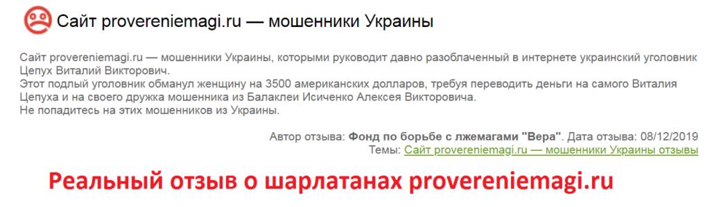 provereniemagi.ru отзывы