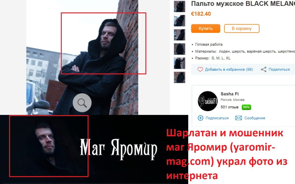 Маг Яромир отзывы, yaromir-mag.com, yaromir-master@yandex.ru, +38 073 407 401 6