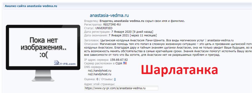 Анастасия Лачи-Шанита отзывы, anastasia-vedma.ru