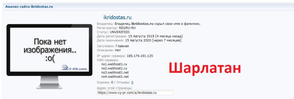 Маг Икридостас отзывы, ikridostas.ru, ikridostas@yandex.ru