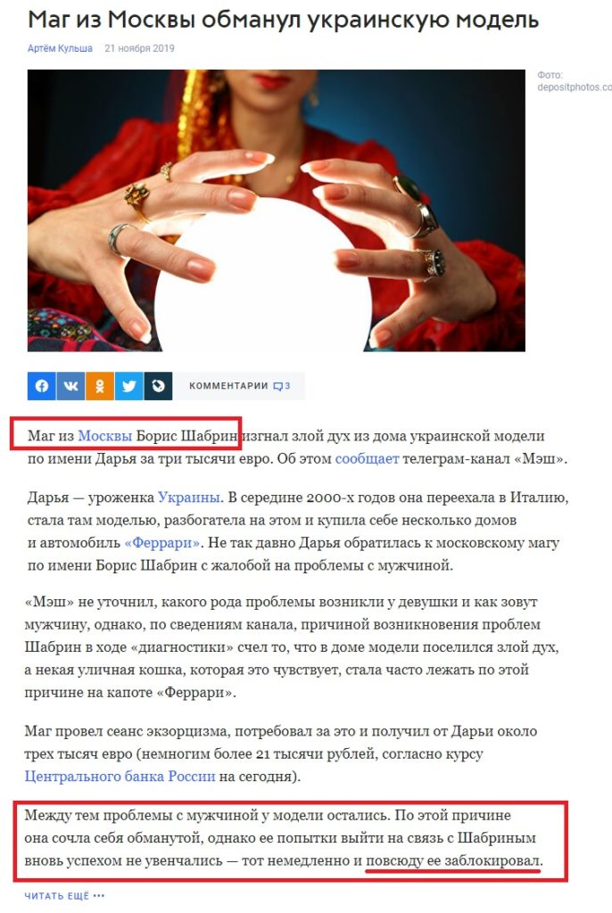 маг Борис Шабрин Fose отзывы, bbcult@gmail.com