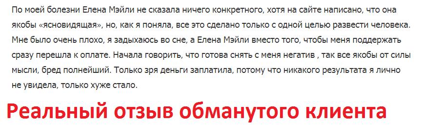Елена Мэйли отзывы, magiya-lubvi.ru, +7 (495) 221-51-21, +7 (499) 158-58-88, центр Авеста отзывы
