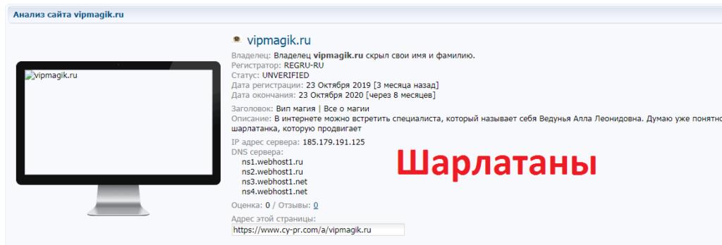 vipmagik.ru отзывы