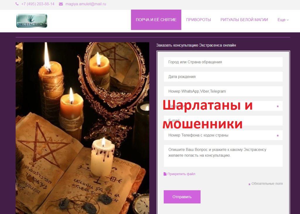 ekstrasenssy-online.ru отзывы, magiya.amulet@mail.ru отзывы, +7 (495) 203-88-14
