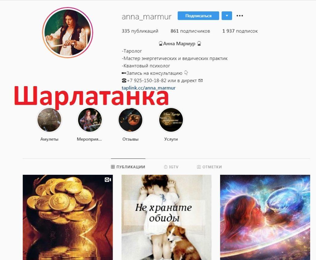 Анна Мармур отзывы