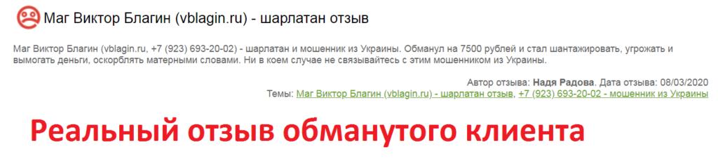 Шарлатан Виктор Благин (vblagin.ru) отзывы