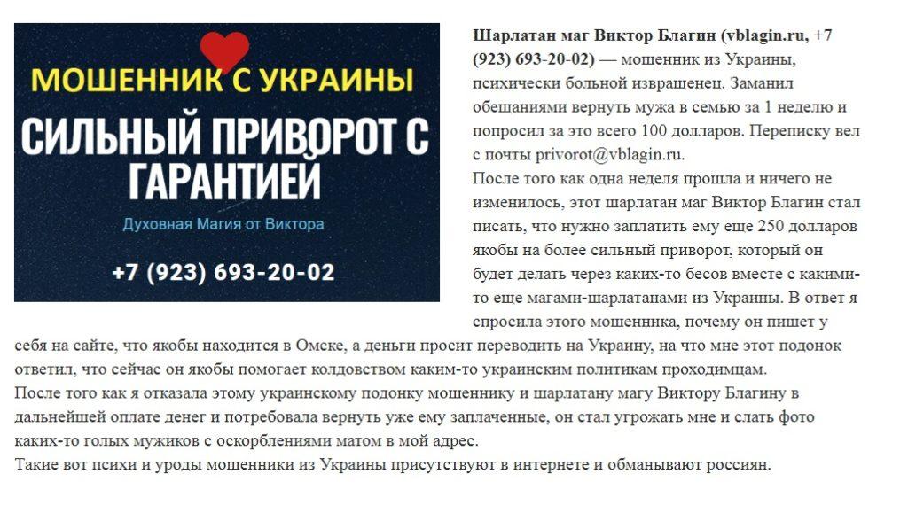 Шарлатан Виктор Благин (vblagin.ru)
