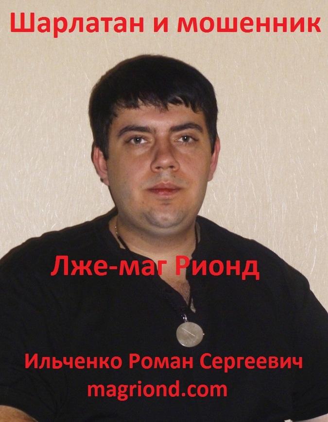 Маг Рионд отзывы, magriond.com, riondmag@gmail.com, Роман Ильченко, Ильченко Роман Сергеевич