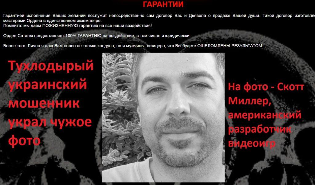 prodat-dushu.info отзывы, Виктор Игоревич Андриенко, prodatdushuinfo@gmail.com, privorot777, +380984717666