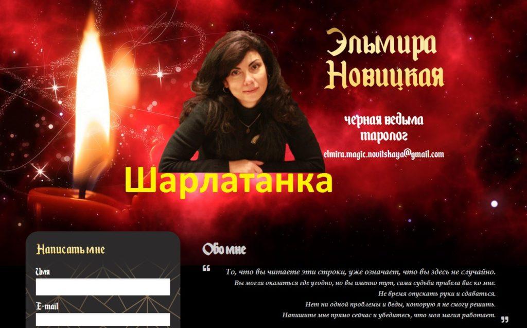 Эльмира Новицкая отзывы, privorot-love.com, elmira.magic.novitskaya@gmail.com