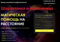 Шарлатанка Елизарова Галина (vernilubov.ru)