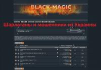 black-magick.ru, волхв Амарон отзывы