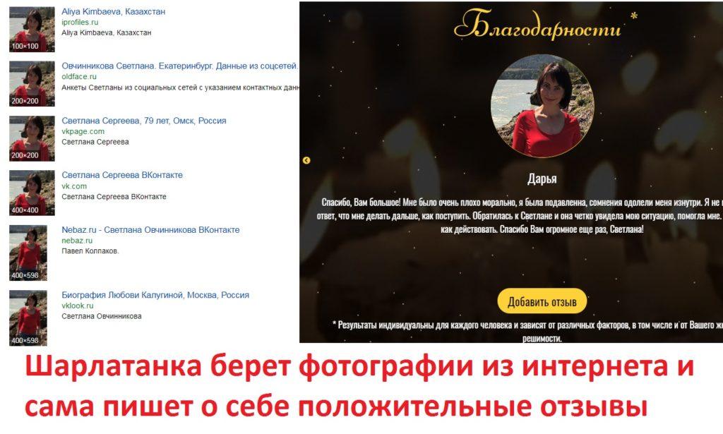 svetlanamag.info, ясновидящая Светлана отзывы, +7 (909) 158-38-38