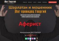 Маг-провидец Георгий отзывы, maggeorgiy.com, mag.providec.georgiy@gmail.com, 79686721212
