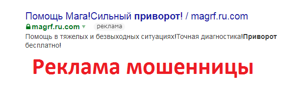 Шарлатанка Александра практикующий маг отзывы, magrf.ru.com, alekspomos@yandex.ru, +79373805523