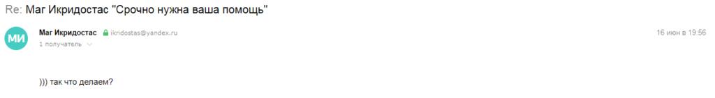 Маг Икридостас отзывы, Виталий Цепух, Алексей Исиченко, маг Злат отзывы, Вячеслав вершитель судьбы отзывы