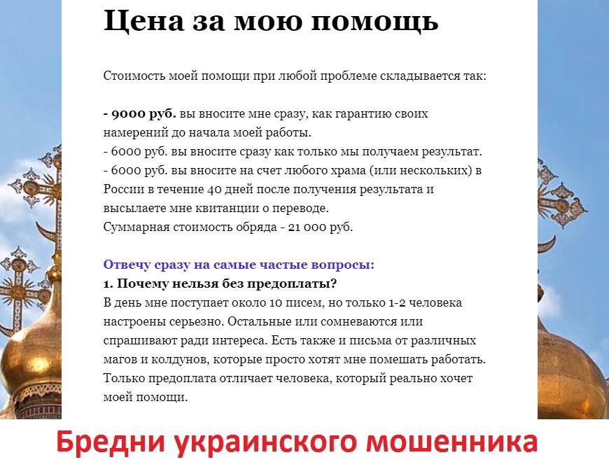 Маг Владимир Ярославский отзывы, v-yaroslavskiy.ru,