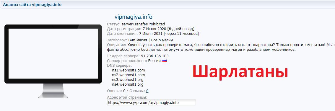 vipmagiya.info, vipmagik.ru, sos@vipmagik.ru, vk.com/club196016264, twitter.com/LP9sQHz0EWcRQak, Виталий Цепух