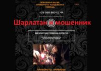 ritual-privorot.com, +38 068 860 03 44, +38 098 853 90 01