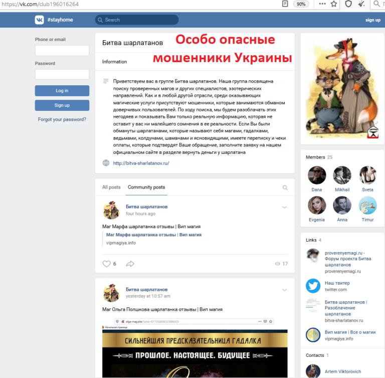 vipmagiya.info, vipmagik.ru, sos@vipmagik.ru, vk.com/club196016264, twitter.com/LP9sQHz0EWcRQak