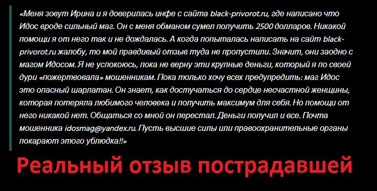Маг Идос отзывы, idosmag@yandex.ru, black-privorot.ru