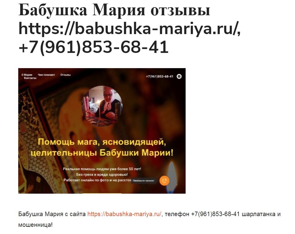 Целительница бабушка Мария, babushka-mariya.ru, +7(988)357-34-44, +7(961)853-68-41