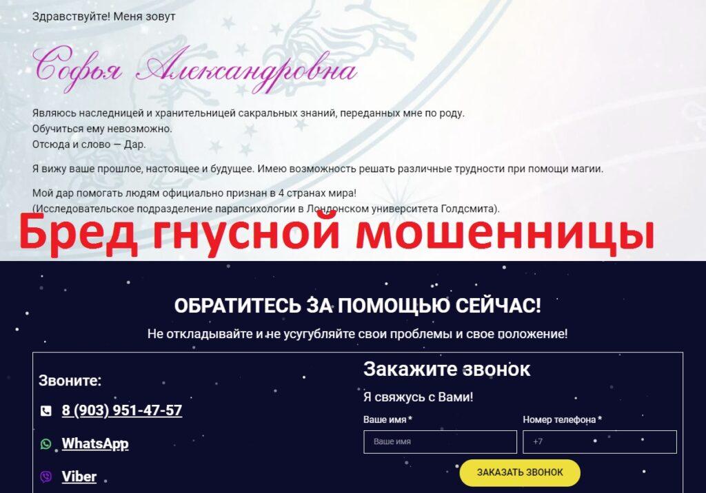 Гадалка Софья Александровна, sofya.malinrvskaya@bk.ru, магическая-помощь-софья.рф, 8 (903) 951-47-57