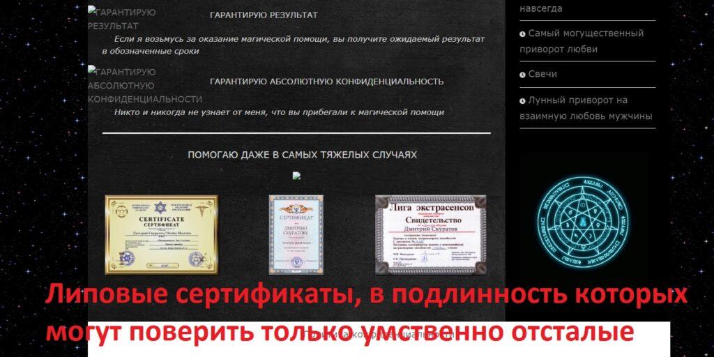Маг Дмитрий Скуратов, magicheskaya-pomosh.ru, +7 (900) 627-38-34, magdmitryi@yandex.ru