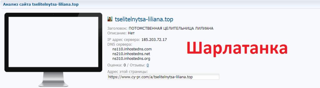 Целительница Лилиана, tselitelnytsa-liliana.top, +38 (093) 370 24 00, +38 (098) 870 07 07, liliana.tselitelnitsa@gmail.com