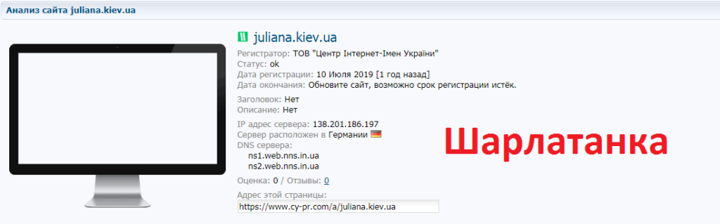Целитель Юанна, juliana.kiev.ua, +38(068)733-60-03