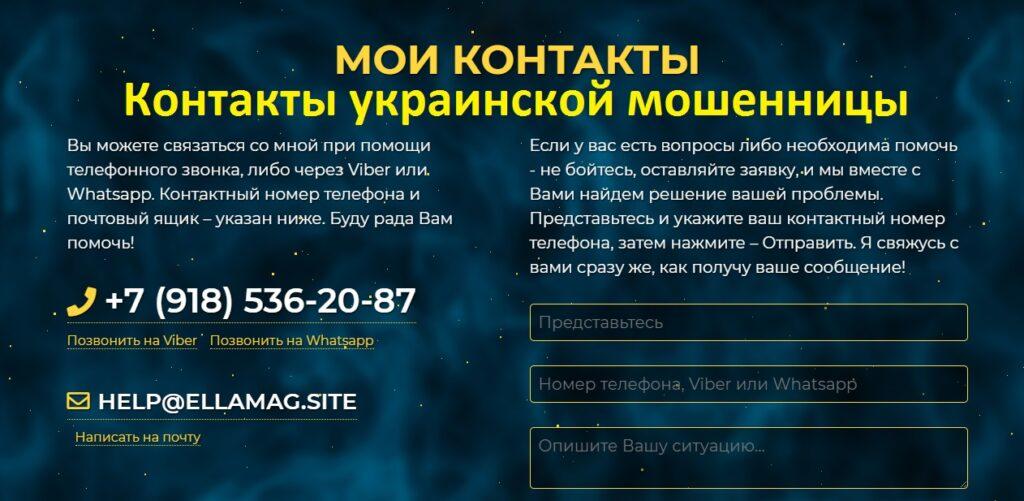 Королева магии России Элла, ellamag.site, +7 (918) 536-20-87, help@ellamag.site